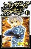 ブリザードアクセル 11 (少年サンデーコミックス)