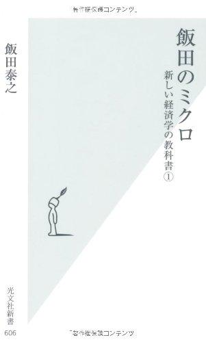 飯田のミクロ 新しい経済学の教科書1