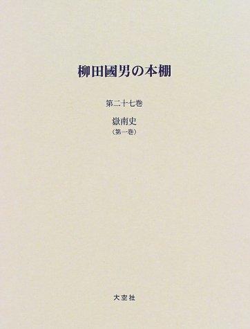 柳田國男の本棚