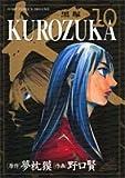 KUROZUKA-黒塚 10 (ジャンプコミックスデラックス)