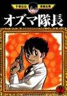 オズマ隊長(2) (手塚治虫漫画全集)