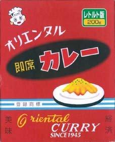 即席カレー レトルト版200g (箱入) 【全国こだわりご当地グルメ】
