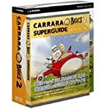 Carrara 3D Basics 2 ��{��ŃK�C�h�u�b�N�o���h��