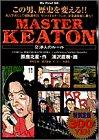 MASTER KEATON/交渉人のルール (My First Big)