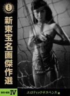 新東宝名画傑作選 DVD-BOX IV -エロティックサスペンス編-