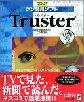 ウソ発見ソフト Truster