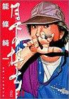 月下の棋士 (23) (ビッグコミックス)