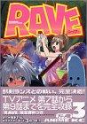 RAVE 3―アニメ版 (アニメコミックス)