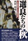 選良たちの秋―日米開戦史にみる精神風景