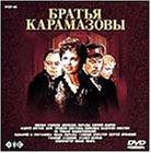 カラマーゾフの兄弟 [DVD]