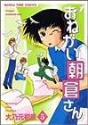 おねがい朝倉さん 第5巻 2005年09月02日発売