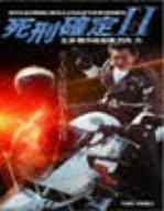 死刑確定II [DVD]