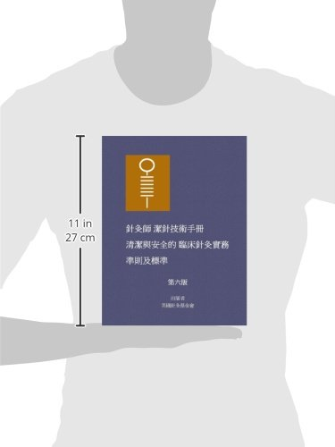 Clean Needle Technique Manual for Acupuncturists: Guidelines and Standards for the Clean and Safe Clinical Practice of Acupuncture (Chinese Edition)
