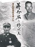 Burma-war-hero-s-tragic-life-Chiang-Kai-shek-and-Sun-Li-jen-paperback