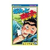 なんと孫六(1) (講談社コミックス月刊マガジン)