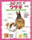 ウサギ—ウサギの飼育・医学・生態・歴史…すべてがわかる