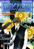 コミックス / 中村 かなこ のシリーズ情報を見る