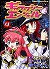 ギャラクシーエンジェル (4) (角川コミックスドラゴンJr.)