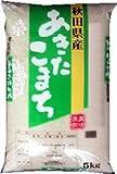 お買い得♪20年産秋田県産あきたこまち (限定数量) 白米5kgx2袋