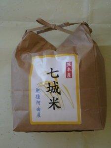 毎日熊本から発送23年産七城米2k【送料無料】