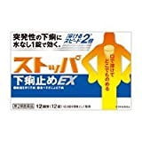 【第2類医薬品】ストッパ下痢止めEX 12錠 ×2 ランキングお取り寄せ