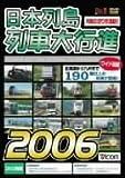 日本列島列車大行進2006[DVD]