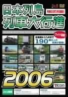 【Amazonの商品情報へ】日本列島列車大行進2006 [DVD]