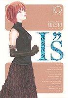 """I""""s<アイズ> 完全版 10 (ヤングジャンプコミックス)"""