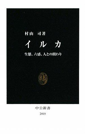 イルカ―生態、六感、人との関わり (中公新書)