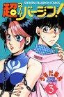 超(スーパー)バージン 3 (3) (少年チャンピオン・コミックス)