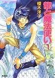 龍と魔法使い〈1〉 (コバルト文庫)(全10巻)