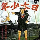 Nippon Syonen