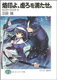 烙印よ、虚ろを満たせ。 SCAR/EDGE(2) (富士見ファンタジア文庫)