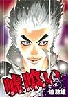 嘘喰い 第1巻 2006年09月19日発売