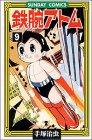 鉄腕アトム―大人気SFコミックス (9) (Sunday comics)