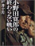 小野田寛郎の終わらない戦い