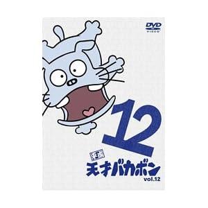 平成天才バカボン VOL.12 [DVD]