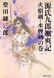 源氏九郎颯爽記 火焔剣・水煙剣の巻 (集英社文庫)