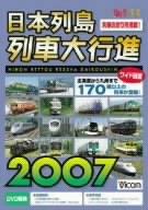 日本列島列車大行進2007 [DVD]