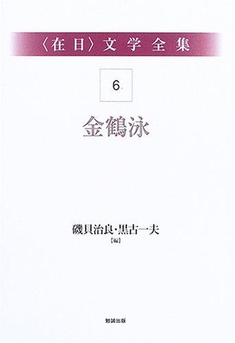 在日文学全集〈第6巻〉金鶴泳