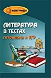 img - for Literature in tests Preparing for EGE Literatura v testakh Gotovimsya k EGE book / textbook / text book
