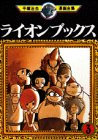 ライオンブックス(3) (手塚治虫漫画全集 (63))