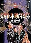 チャイルド・プラネット 6 (ヤングサンデーコミックス)