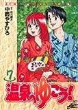 温泉へゆこう! 7 (ジャンプコミックスデラックス)