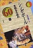 シンガポールを知るための60章 (エリア・スタディーズ)(田村 慶子)