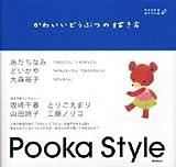 かわいいどうぶつの描き方 (POOKA STYLE)
