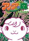 アノアの森 / 石塚2祐子 のシリーズ情報を見る