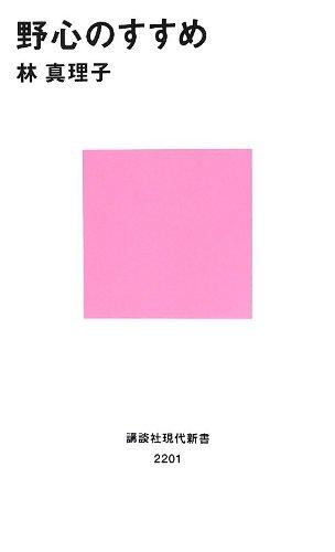 野心のすすめ (講談社現代新書) [新書] / 林 真理子 (著); 講談社 (刊)