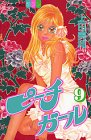 Peach Girl Vol. 9 (Peach Girl) (in Japanese)