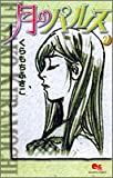 月のパルス (2) (クイーンズコミックス―コーラス)
